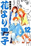 花より男子―完全版 (Vol.12) (集英社ガールズコミックス)