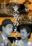 東京のえくぼ[DVD]