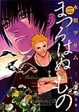 まつろはぬもの 2―鬼の渡る古道 (ヤングサンデーコミックス)
