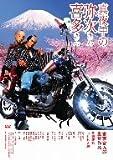 真夜中の弥次さん喜多さん [DVD]