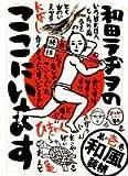和田ラヂヲ / 和田 ラヂヲ のシリーズ情報を見る
