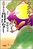 守美まんが昔ばなし (2) (ホーム社漫画文庫)