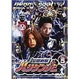 スーパー戦隊シリーズ 忍風戦隊ハリケンジャー Vol.5 [DVD]