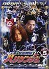 忍風戦隊ハリケンジャー Vol.5[DVD]
