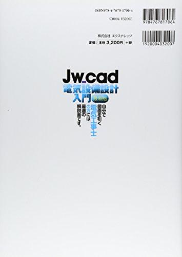 Jw_cad電気設備設計入門 最新版 (Jw_cadシリーズ)
