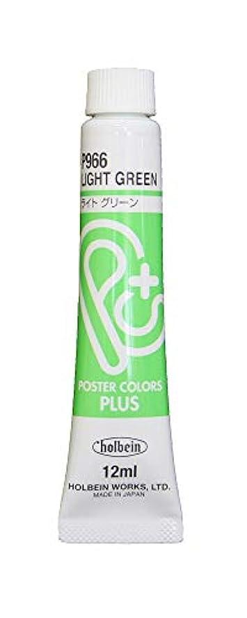 完全に乾く熟達フェリーホルベイン ポスターカラープラス P966 12ml ライトグリーン 黄緑色 水彩 絵の具
