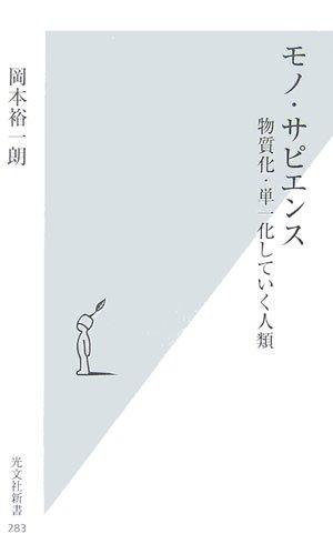 モノ・サピエンス 物質化・単一化していく人類 (光文社新書)
