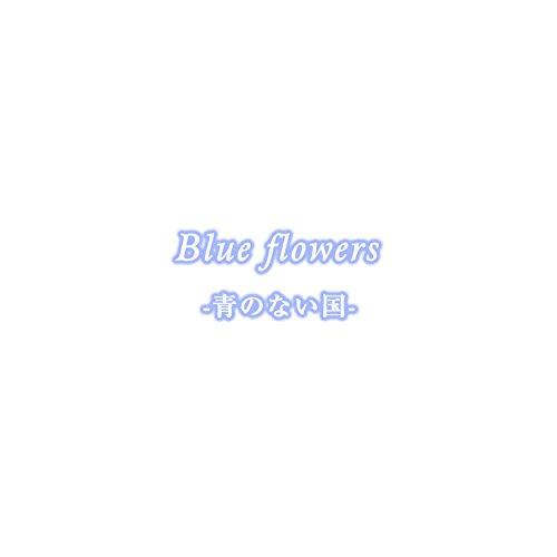 amazon music 黒沢秀樹のblue flowers 青のない国 amazon co jp