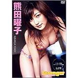 熊田曜子 Stronger [DVD]