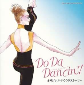 Do Da Dancin'! オリジナルサウンドストーリー