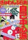 ぎゅわんぶらあ自己中心派 3(燃えろ!!!敗者復活編) (プラチナコミックス)