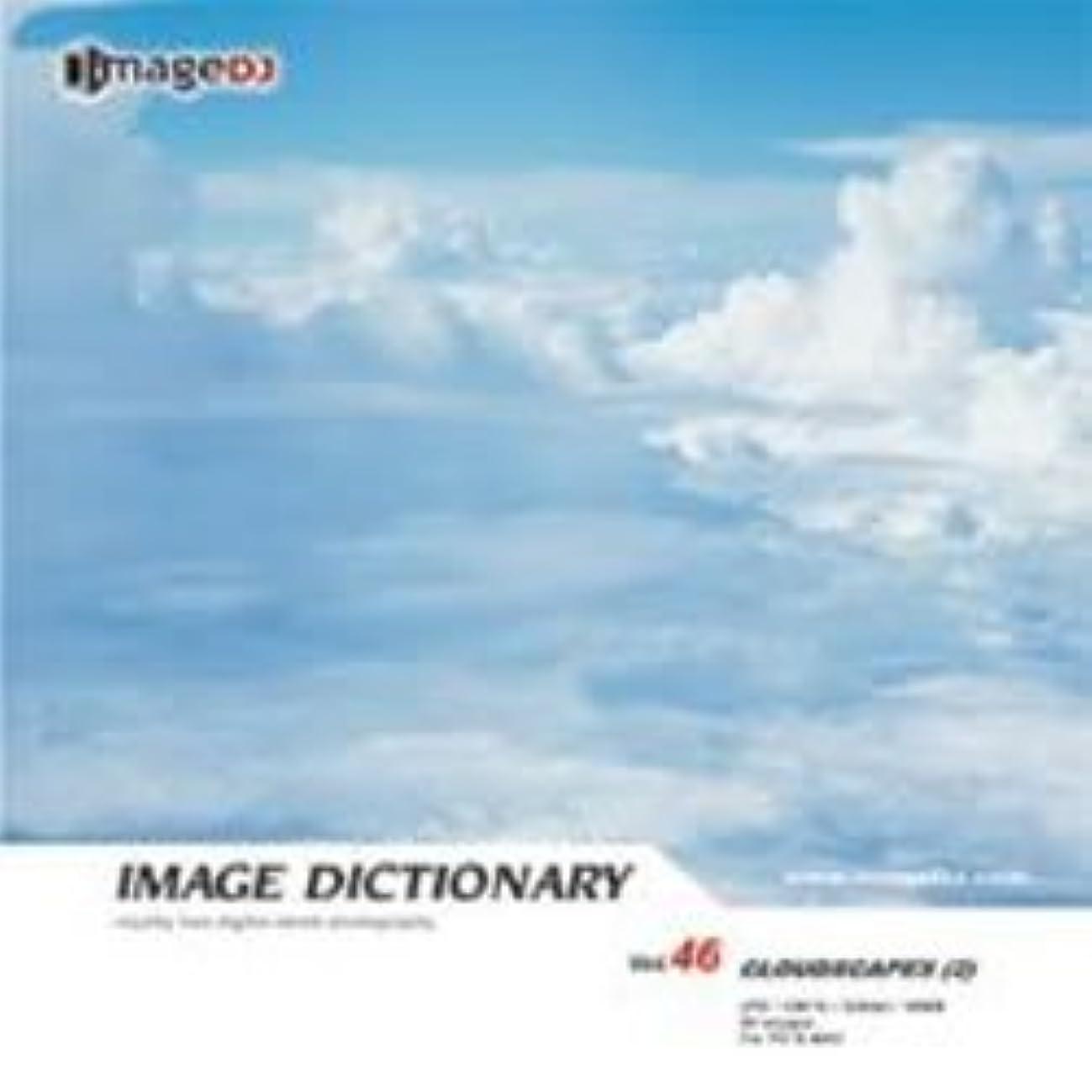 ミシン目黙バーチャルイメージ ディクショナリー Vol.46 雲(2)