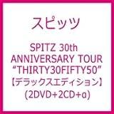 "SPITZ 30th ANNIVERSARY TOUR""THIRTY30FIFTY50""(デラックスエディション-完全数量限定生産盤-) [DVD]"
