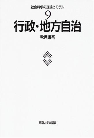 行政・地方自治 (社会科学の理論とモデル)の詳細を見る