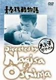 青春残酷物語 [DVD]