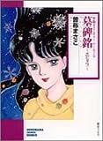 墓碑銘(エピタフ) (ソノラマコミック文庫―曽祢まさこホラー・ワールド)