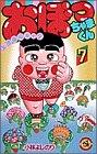 おぼっちゃまくん 7 (てんとう虫コミックス)