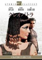 クレオパトラ [DVD]の詳細を見る