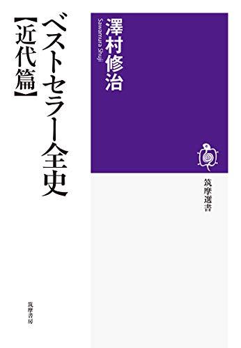 ベストセラー全史【近代篇】 (筑摩選書)の詳細を見る
