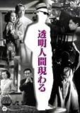 透明人間現わる[DVD]