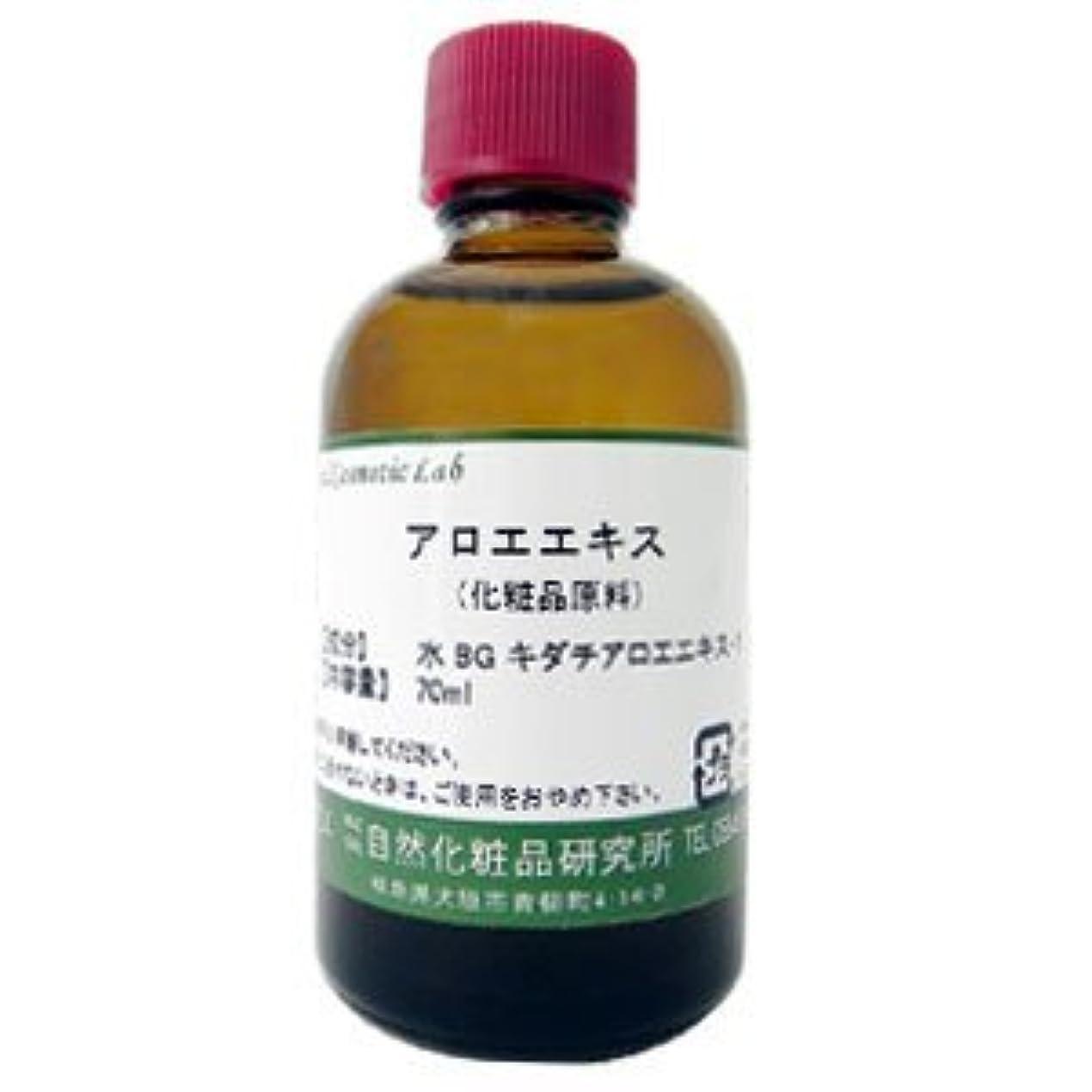 遠足統計ブルームアロエエキス 化粧品原料 70ml