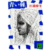 青い棘 (講談社文庫)