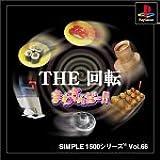 SIMPLE1500シリーズ Vol.66 THE 回転 まわすんだ~!!