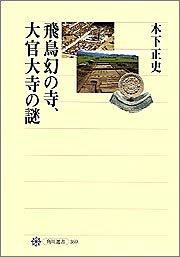 飛鳥幻の寺、大官大寺の謎 (角川選書)