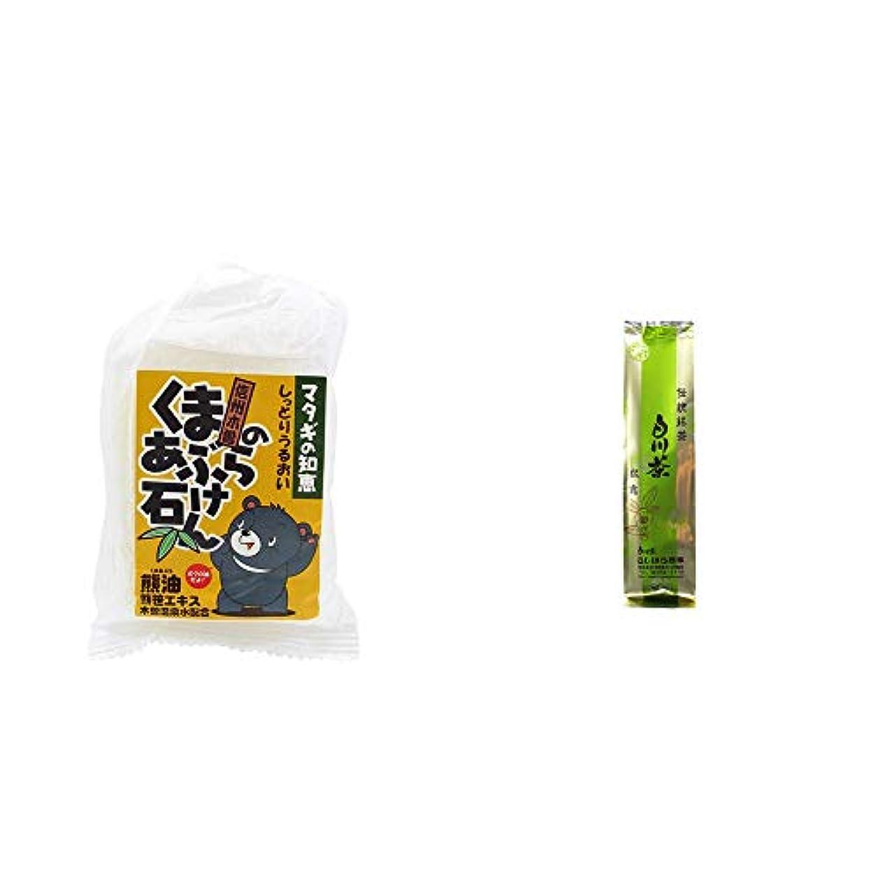 カンガルー食品名前で[2点セット] 信州木曽 くまのあぶら石けん(80g)?白川茶 伝統銘茶【松露】(180g)