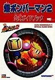 爆ボンバーマン2公式ガイドブック—Nintendo 64 (ワンダーライフスペシャル)
