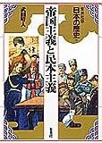 帝国主義と民本主義 (日本の歴史)