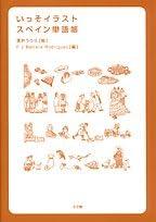 いっそイラスト スペイン単語帳