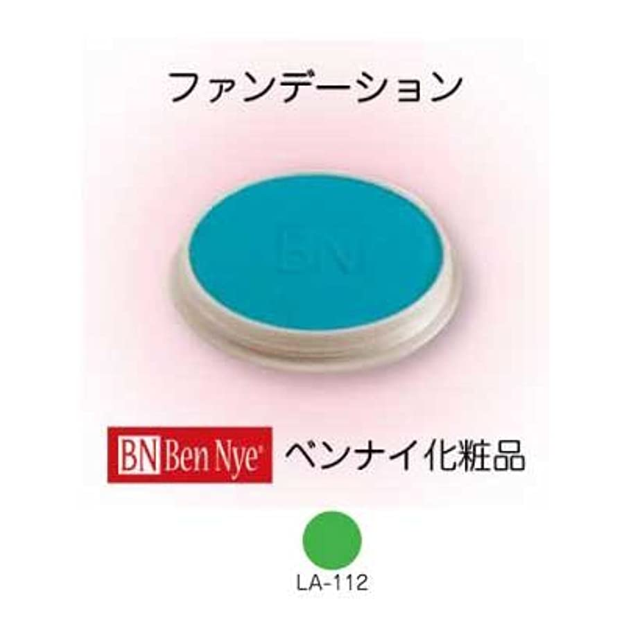 やさしい追放する連結するマジケーキ LA-112【ベンナイ化粧品】
