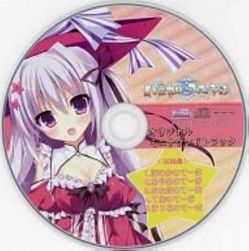 解く非アクティブ誘導パニカル?コンフュージョン オリジナルサウンドトラックCD [CD-ROM] Windows 7