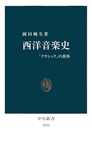 西洋音楽史 「クラシック」の黄昏 (中公新書)の詳細を見る