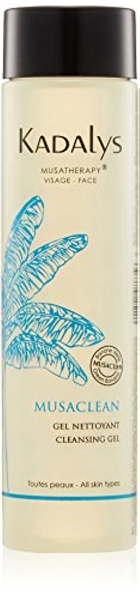 僕のパプアニューギニア植木カダリス ミュザクリーン ブリリアントスキン フェイスウォッシュジェル 200ml
