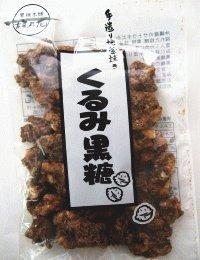くるみ黒糖 100g 8袋セット 手作り地釜焼き (垣乃花)
