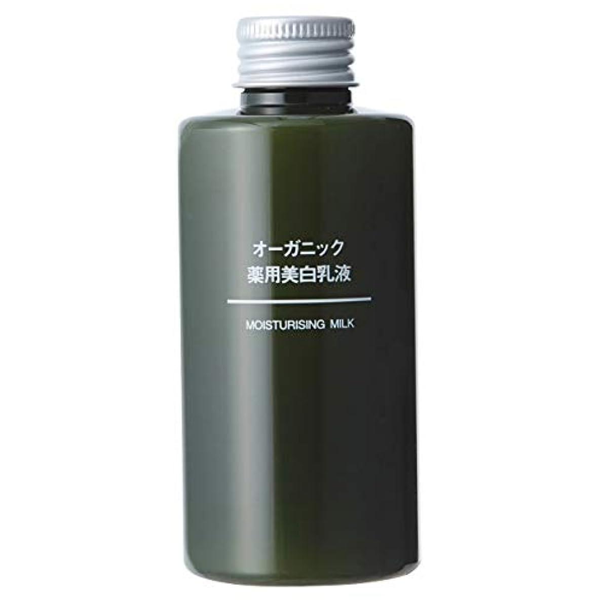 洞察力のある要求するグラス無印良品 オーガニック薬用美白乳液 (新)150ml