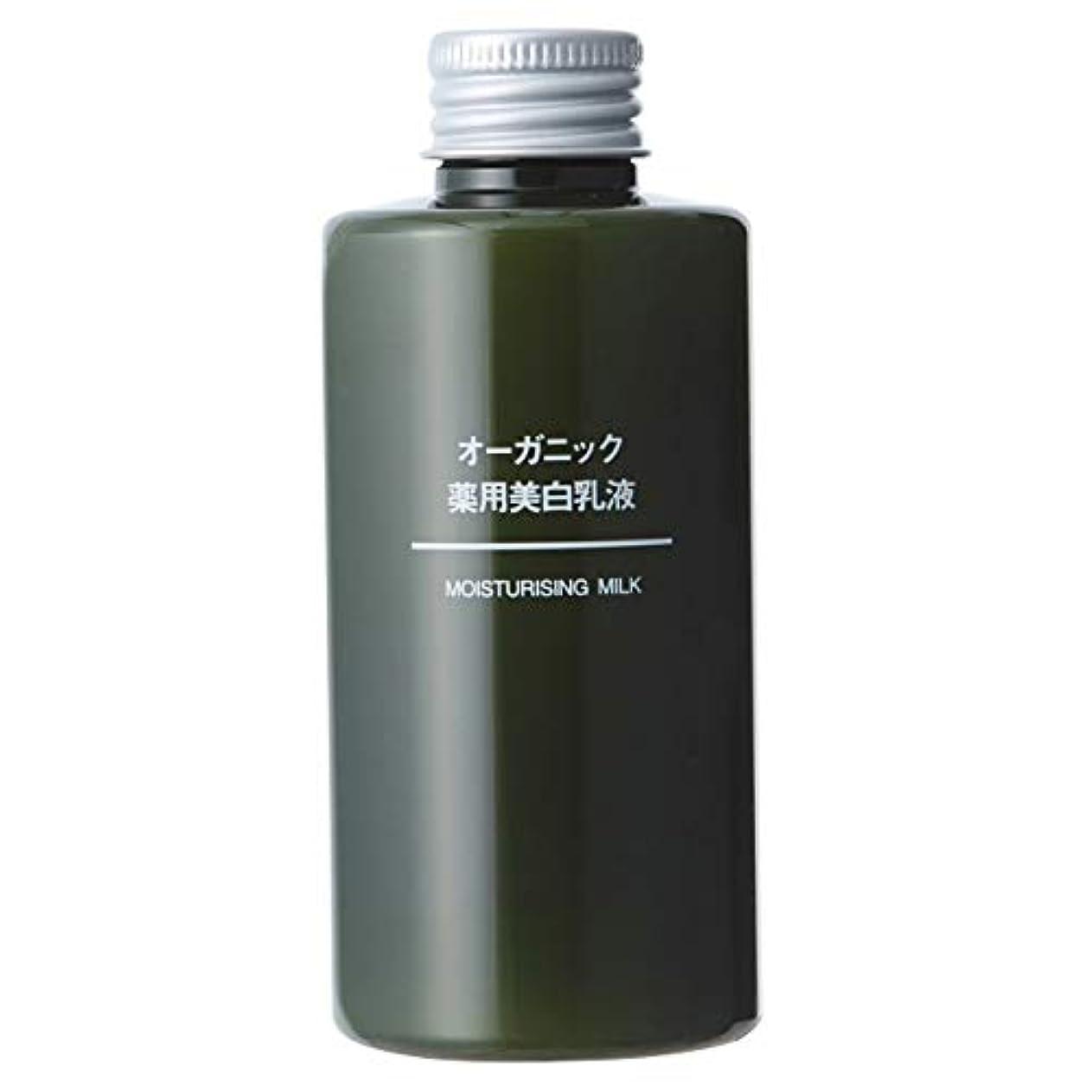 応じる帽子背の高い無印良品 オーガニック薬用美白乳液 (新)150ml
