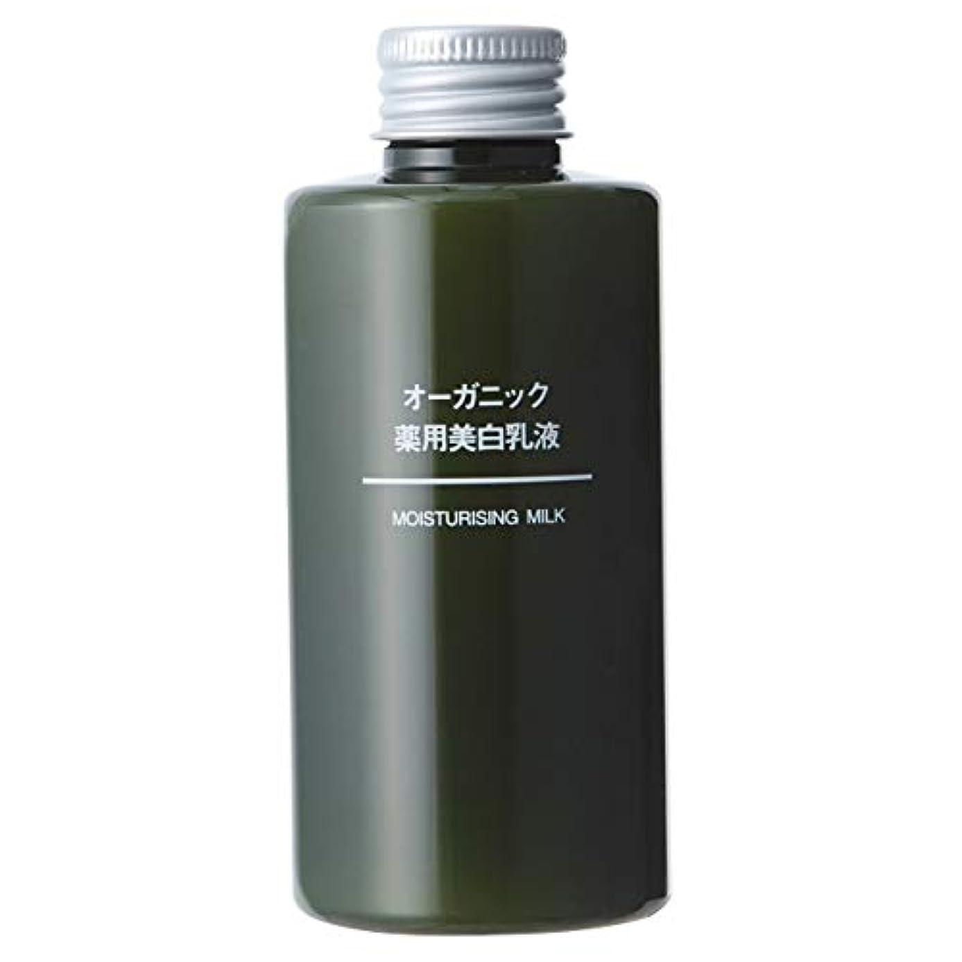 写真の地上でクラシック無印良品 オーガニック薬用美白乳液 (新)150ml