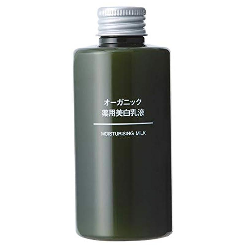 セミナー交通渋滞乏しい無印良品 オーガニック薬用美白乳液 (新)150ml