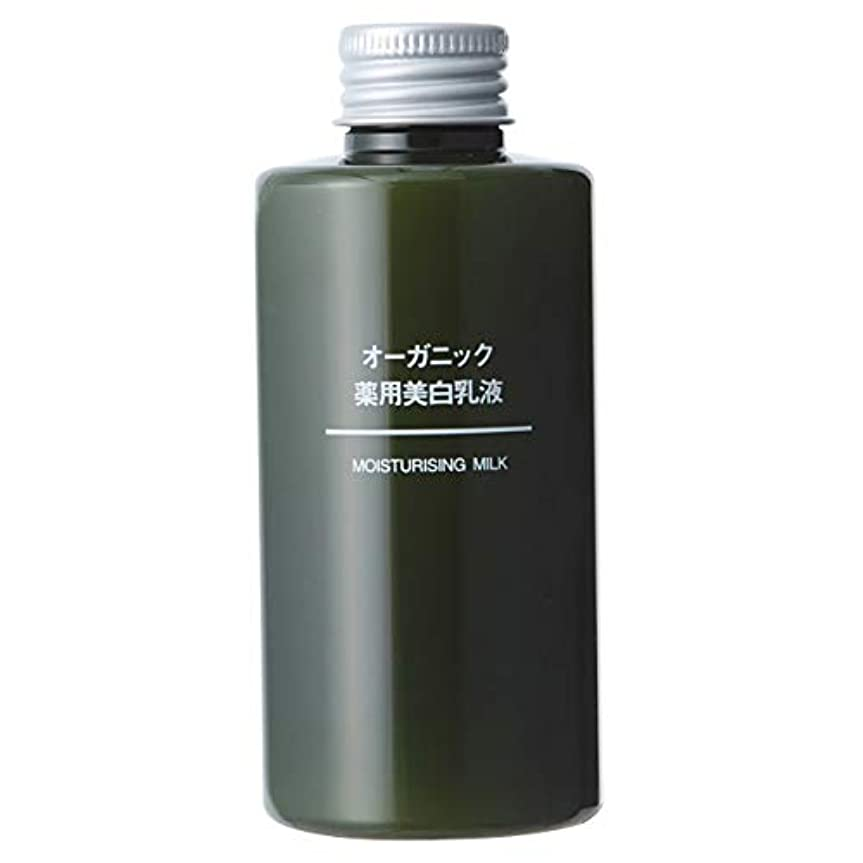 重さ休日に接触無印良品 オーガニック薬用美白乳液 (新)150ml