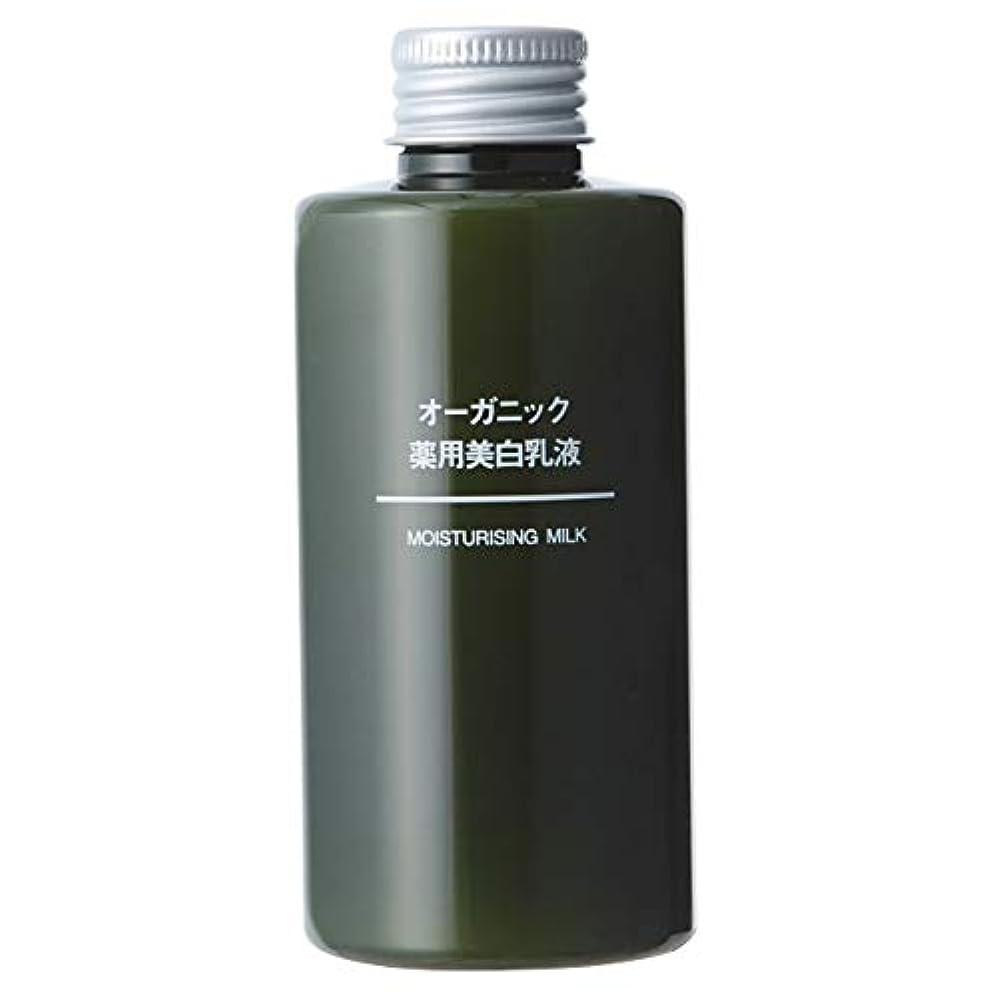 節約するなんでもどんよりした無印良品 オーガニック薬用美白乳液 (新)150ml