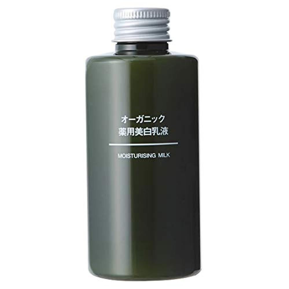 パントリー内部ローズ無印良品 オーガニック薬用美白乳液 (新)150ml