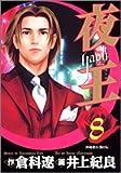 夜王 (8) (ヤングジャンプ・コミックス)