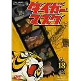 タイガーマスク VOL.18 [DVD]