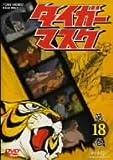 タイガーマスク VOL.18 [DVD] / 富山敬, 山口奈々, 野村道子 (出演); 梶原一騎 (原著)