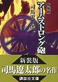 新装版 アームストロング砲 (講談社文庫)