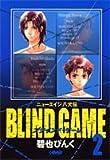 BLIND GAME―ニューエイジ八犬伝 (2) (ホーム社漫画文庫 (A1-10))