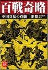 百戦奇略―中国兵法の真髄 (学研M文庫)